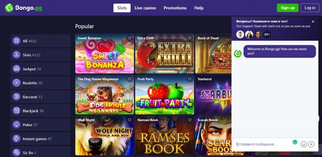 Bongo Casino Customer Support